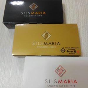 シルスマリアチョコ