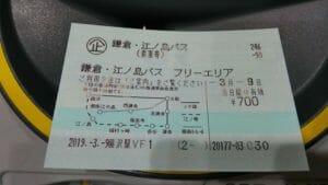 江の島フリーパスチケット