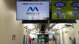 湘南モノレール 江の島駅