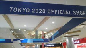 東京五輪公式ショップ