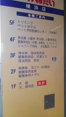 かねだい横浜
