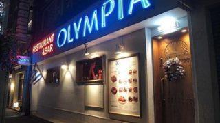 ギリシャ料理オリンピア