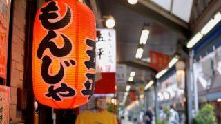 recommended Shinjuku Monjayaki